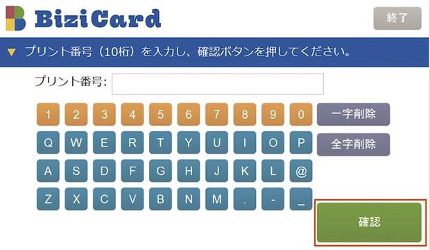 アプリで表示されたプリント番号を入力して、確認ボタンを押します。