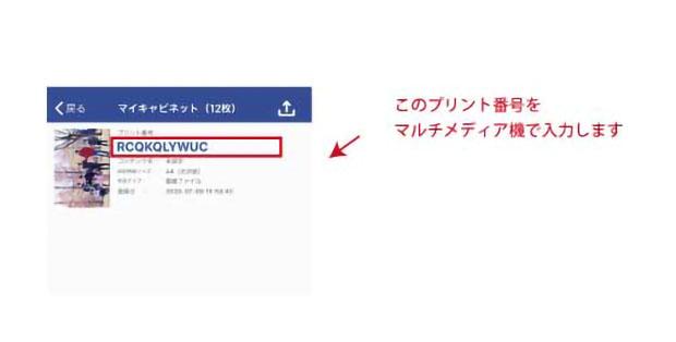 マイキャビネットに表示されたプリント番号を、コンビニのマルチメディア機で入力します。