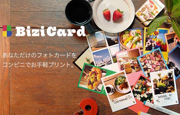 スマートフォンで写真を加工したり、カードや名刺を作成してビジカードにアップロード。コンビニに設置されているシャープの複合機の操作パネルから『BiziCard』にログインして作成した写真やカード、名刺を印刷できます。