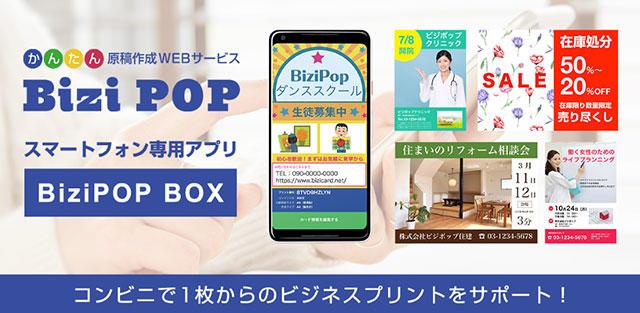 スマートフォン専用アプリ、ビジポップBOX