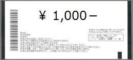 1000円金券
