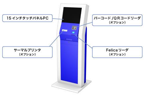 Kiosk端末 15インチタイプ。詳細は下記をご覧ください。