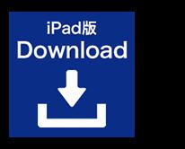 iPad版アプリダウンロード