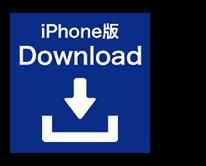 iPhone版アプリダウンロード