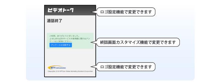ロゴ画像や、サンクスメッセージなどが変更できます。