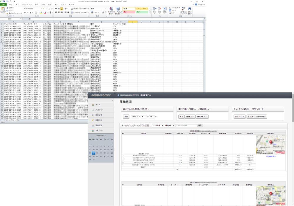 動態管理詳細情報分析で営業支援データにする